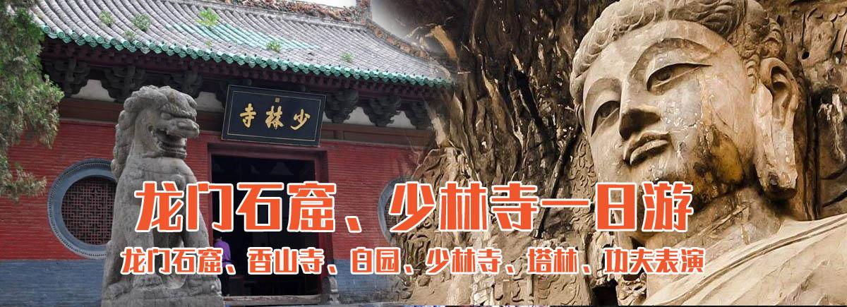 龙门石窟少林寺一日游